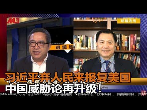张洵 何频:习近平放弃人民战川普,中国威胁论再升级!