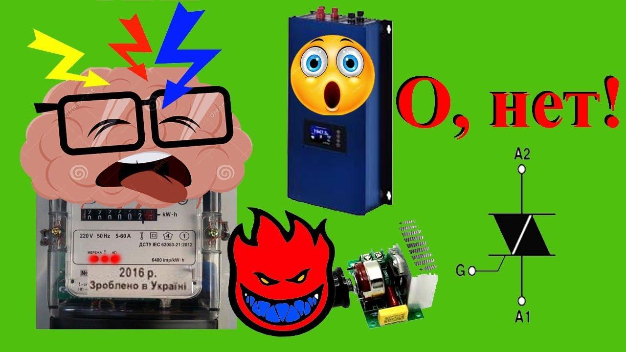 Симисторный регулятор - головная боль счётчика (если работают гриды)!