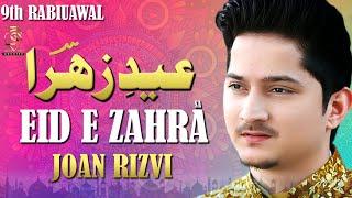 Hasnain Abbas New Manqabat 2019 | Fatima Kay Naam Par