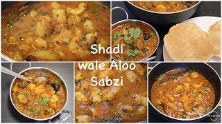 Shaadi wale Aloo ki Sabzi| शादी वाले आलू की सब्जी without onion & garlic