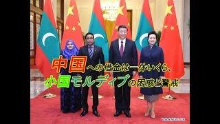 中国への借金は一体いくら、小国モルディブの困惑と警戒
