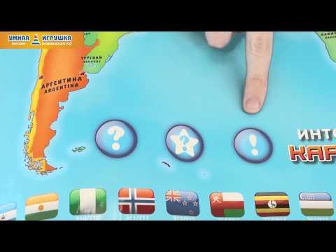 Артур (2 года) показывает страны на карте мира