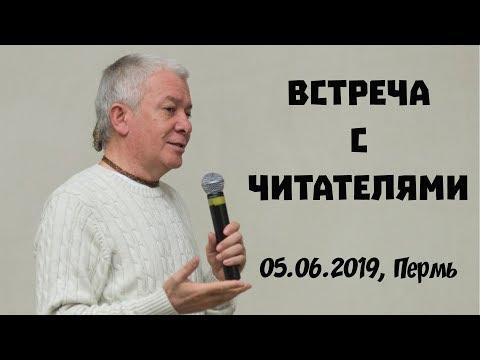 Александр Хакимов - 2019.06.05, Пермь. Встреча с читателями.