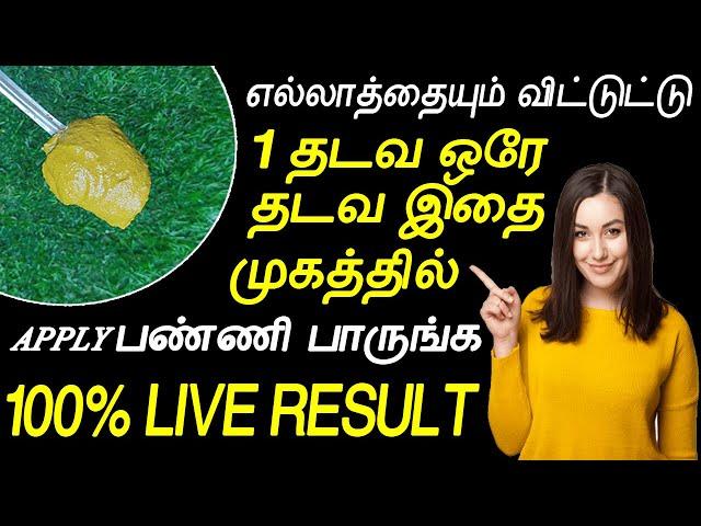 1 ஸ்பூன் வைத்து முகத்தை இப்படி அழகாக்கலாம் | beauty tips in tamil | face brightness tips in tamil