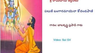 Paluke Bangaramayena -Sri Ramadasu Keerthana -  By  BalaKrishna Prasad Garu