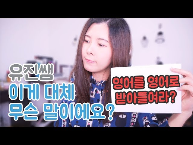 🌈유진쌤 잔소리방] 영어를 영어로 받아들여라, 한글로 해석하지 마라?!
