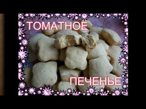 Томатное печенье