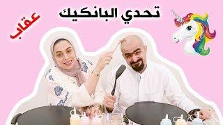 تحدي البانكيك بين عدنان و بشاير و العقاب حقير