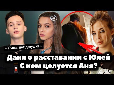 Даня Милохин рассказал о расставании с Юлей Гаврилиной // С кем целуется Аня Покров? Бабич в шоке