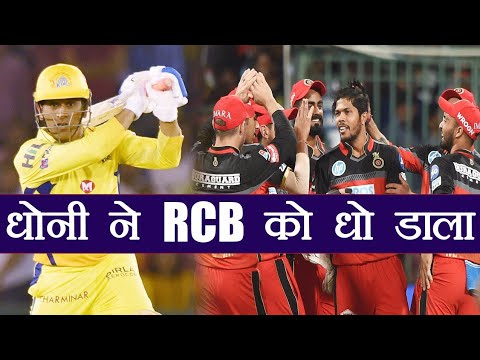 IPL 2018 CSK Vs RCB, MS Dhoni Takes CSK To Another Win