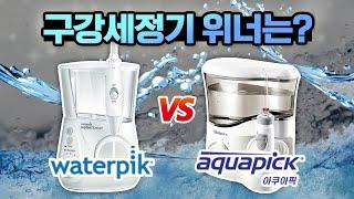 워터픽 vs 아쿠아픽, 구강세정기 2종 비교! 어떤 제…