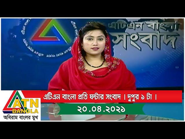 এটিএন বাংলা প্রতি ঘন্টার সংবাদ । দুপুর ১ টা । 20.04.2021 | ATN Bangla News