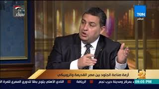 رأي عام - أزمة صناعة الجلود بين مصر القديمة والروبيكي - فقرة