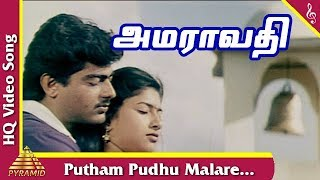 Putham Pudhu Malare Video Song | Amaravathi Tamil Movie Songs | Ajith Kumar| Sanghavi,|Pyramid Music