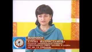Фахрисламова Е.И.