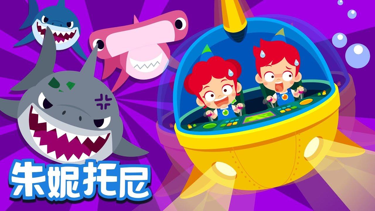海底探險   探險兒歌   朱妮托尼兒歌   海底都住著什麽動物呢?和朱妮托尼一起去海底探險看看吧!  Kids Song in Chinese   兒歌童謠   卡通動畫   朱妮托尼童話音樂劇