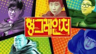 [헝그리앱TV] LoL 헝그레인저 23화 - 로이조,빠른별,마이콜,보겸,지코 [2015.06.30]
