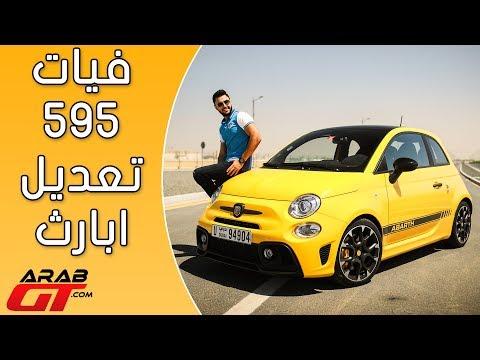 Fiat Abarth 595 2018 فيات ابارث 595