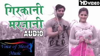 Girkani Marjani (AUDIO) | Haryanvi DJ Songs | Vijay Varma | Anjali Raghav | Raju Punjabi | VR Bros