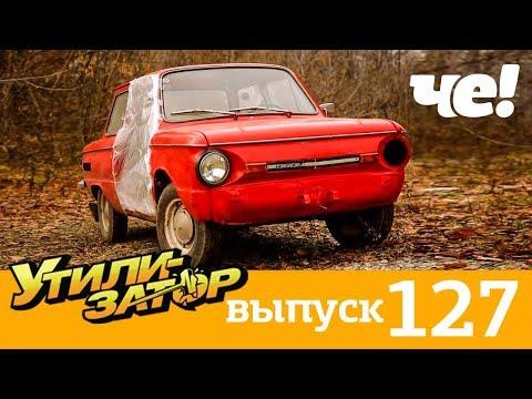 Утилизатор | Выпуск 127