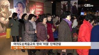 [CBS 뉴스] 영화 바울, 교회 단체 관람 이어져