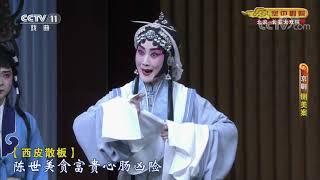 《CCTV空中剧院》 20191204 京剧《铡美案》 2/2| CCTV戏曲