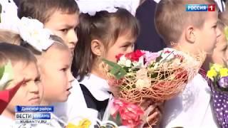 День знаний отметили в школе № 1 в станице Динской Краснодарского края