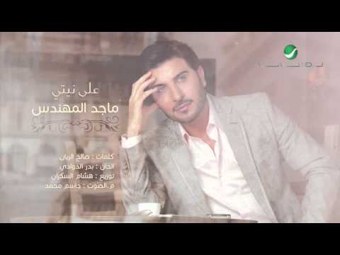 Majid Al Muhandis ... Ala Neyati | ماجد المهندس - علي نيتي