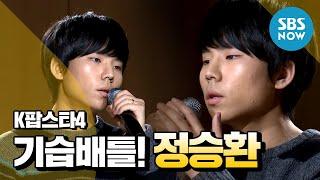 SBS [K팝스타4] - 기습 배틀, 정승환