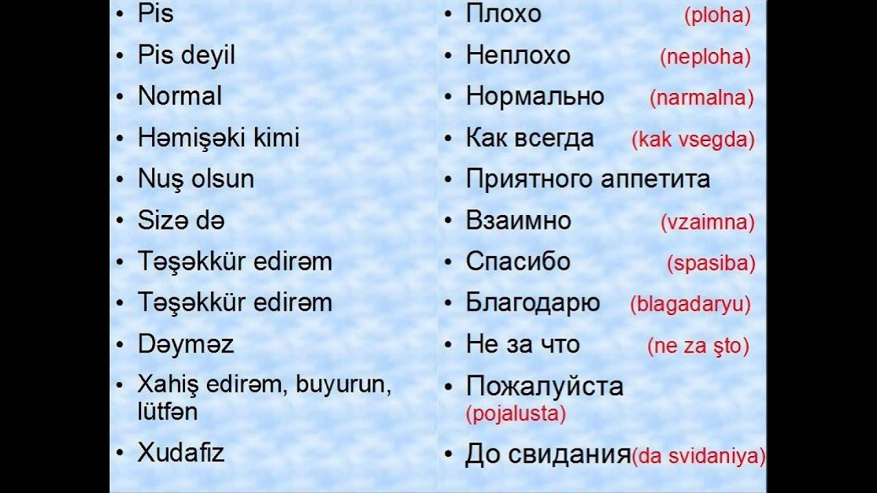 1ci sinif rus dili. Урок 8/9 Айлинка❤
