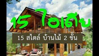 15 สไตล์ 15 ไอเดียบ้านไม้สองชั้น (15 idea 15 style for wooden house building)