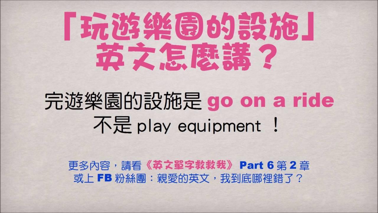 英文單字救救我 6-2 「玩遊樂園的設施」英文怎麼說? - YouTube