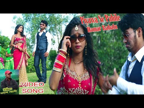 पियवा से पहिले || Piyawa Se Pahile - Rakesh Rasiya , Rima Bharti | Bhojpuri Hit Song 2017 New Video