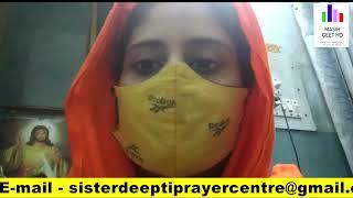 प्रभु यीशु ने इस बहन का जीवन बदला और बीमारियों से दिया छुटकारा | Pastor Deepti Prayer Centre