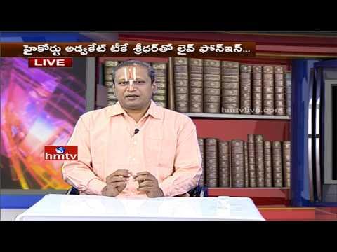 మాదకద్రవ్యాలు విడాకులకు దారితీస్తాయ..! | HC Advocate Shridhar | Naya Vedhika | 16-07-17 | HMTV