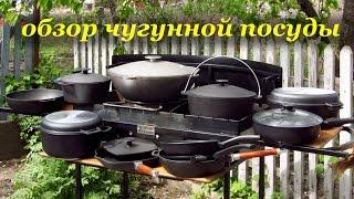 Обзор чугунной посуды(Обзор посуды чугунной для приготовления пищи на мангале http://www.biol.com.ua - посудный и чугунный патнер музыка..., 2015-05-01T14:00:01.000Z)