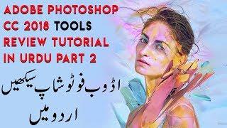 adobe Photoshop cc 2018 tools tutorial in Urdu part 2