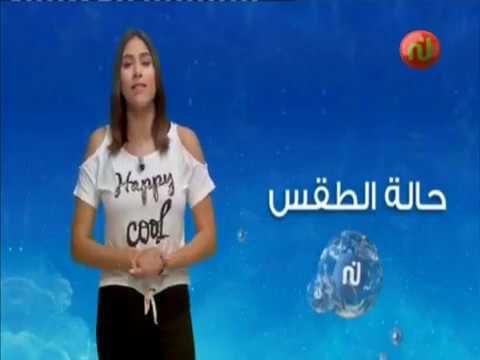 النشرة الجوية المسائية ليوم الثلاثاء 11 سبتمبر 2018 - قناة نسمة