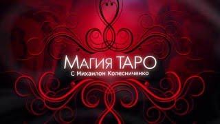 Гадание на картах Таро | Видео-уроки(ВИДЕО-КУРС ОТ МИХАИЛА КОЛЕСНИЧЕНКО