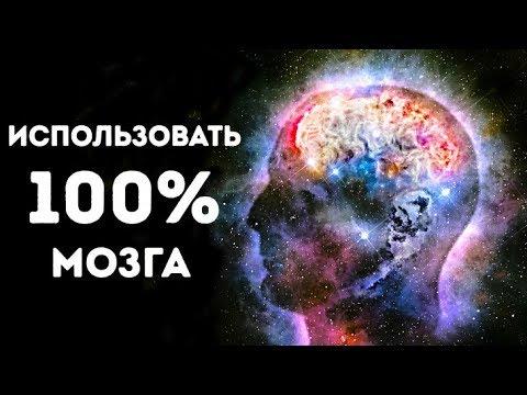 Вопрос: Как использовать больше способностей мозга?