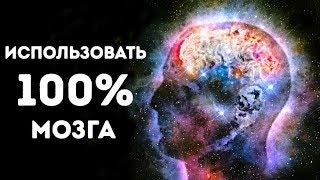 Что, если бы мы использовали мозг на 100 %