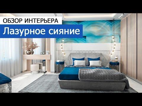 """Дизайн интерьера: дизайн квартиры 125 кв.м в ЖК """"Алые паруса"""" - Лазурное сияние"""