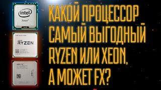 Xeon vs Ryzen vs FX. Что выгоднее? thumbnail