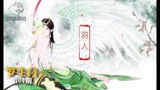 山海经中一个奇异的神族,还流传在西方神话中,中国反而没了