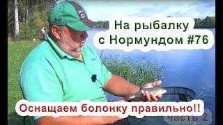 Оснащаем болонку правильно! (часть 2) На рыбалку с Нормундом #76