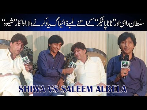 Shiwa vs Saleem Albela | Mimicry of Nana Patikar | Mimicry Of Sultan Ranhi Remember Long Dialogue