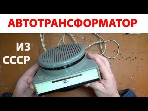 Автотрансформатор из СССР