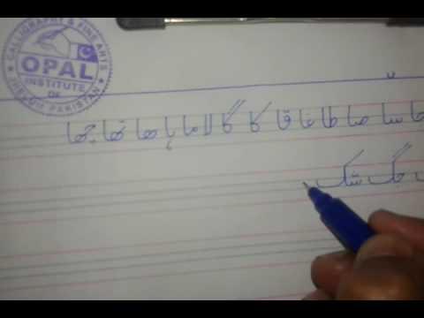 urdu handwriting lesson 4 youtube. Black Bedroom Furniture Sets. Home Design Ideas