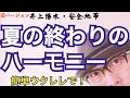 夏の終わりのハーモニー・ウクレレ 超かんたん版【コード&レッスン付】GAZZLELE