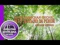 ЛЕТО ЗАСТЫЛО ЗА РЕКОЙ Александр Вовнянко ХРИСТИАНСКАЯ ПЕСНЯ Христианский Блог ИНМЕДИА mp3